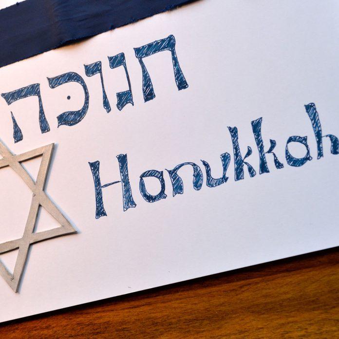 Hanukkah in Hebrew